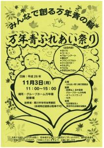 201410万年青ふれあい祭りチラシ